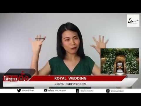 โต๊ะข่าวตั่ง: สมการรอคอย Royal Wedding2018