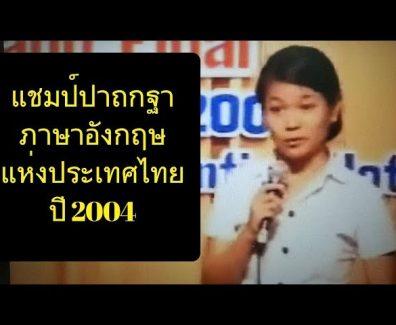 ปอนด์ ยาคอปเซ่น คือเเชมป์ปาฐกถาภาษาอังกฤษแห่งประเทศไทย2004