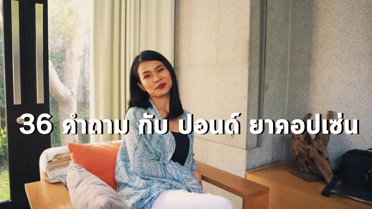 อีกมุมของปอนด์ ยาคอปเซ่น ยูทูปเบอร์หญิงคนแรกของประเทศไทย