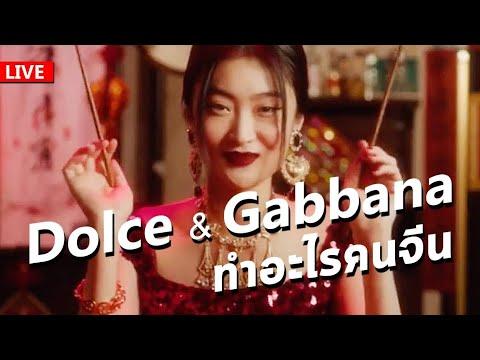 Dolce & Gabbana ทำอะไรคนจีน