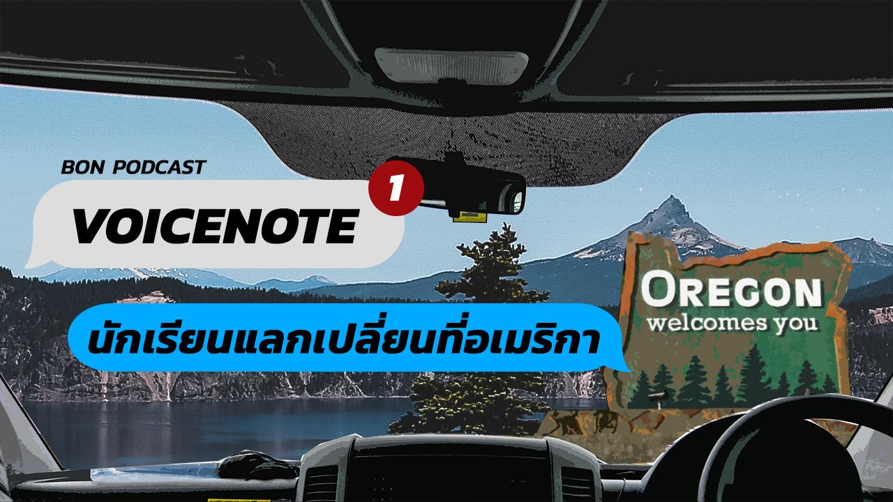 voicenote-ep01
