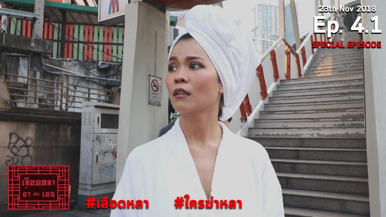 โอ้โห!!! แม่บ้านทิ้งไว้ให้เจ้านาย!!!! (Special ep for XT phayathai by Sansiri)