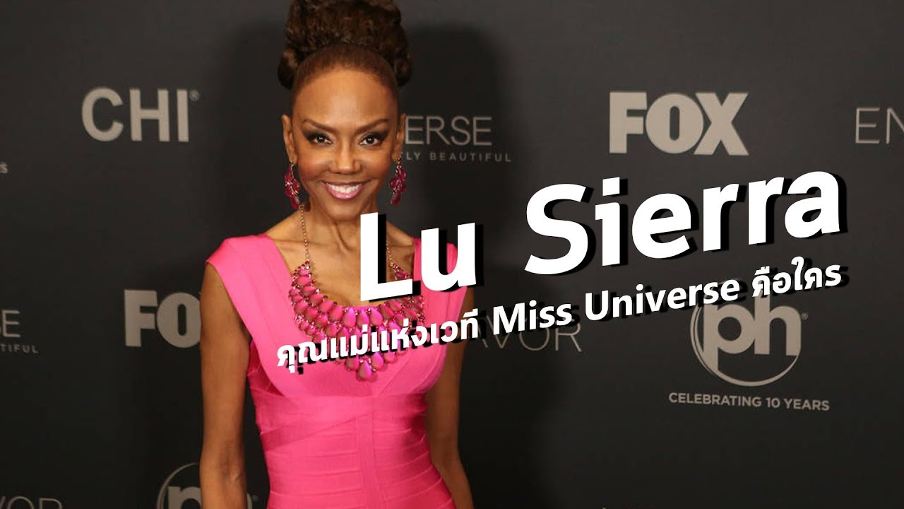 Lu Sierra คุณแม่แห่งเวที Miss Universe คือใคร?