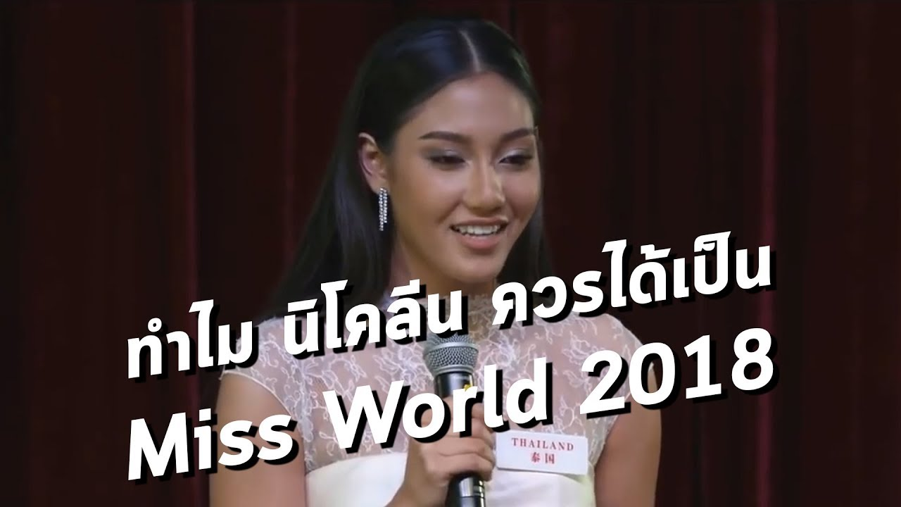 ทำไม นิโคลีน ควรได้เป็น Miss World 2018