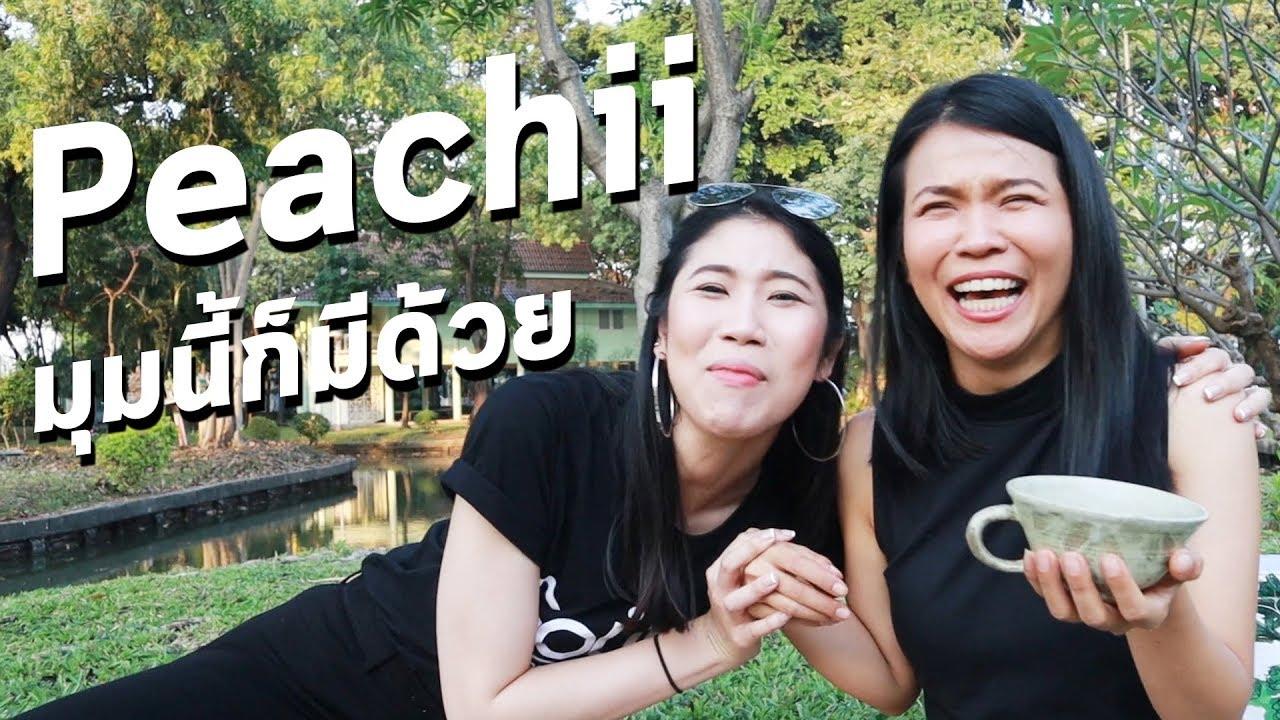 Peachii มุมนี้ก็มีด้วย