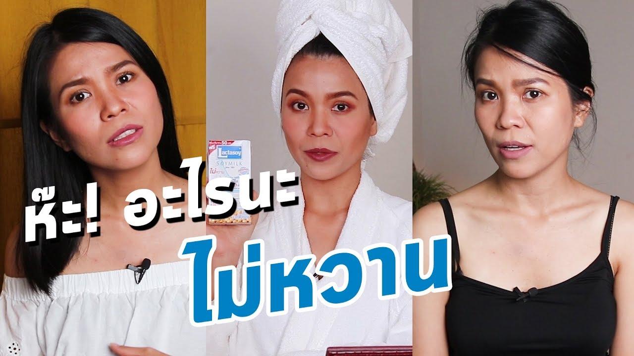 Prisa ย่า เยน เจอกันใน advertorial ep for Lactasoy (เวอร์ชั่นเต็ม)
