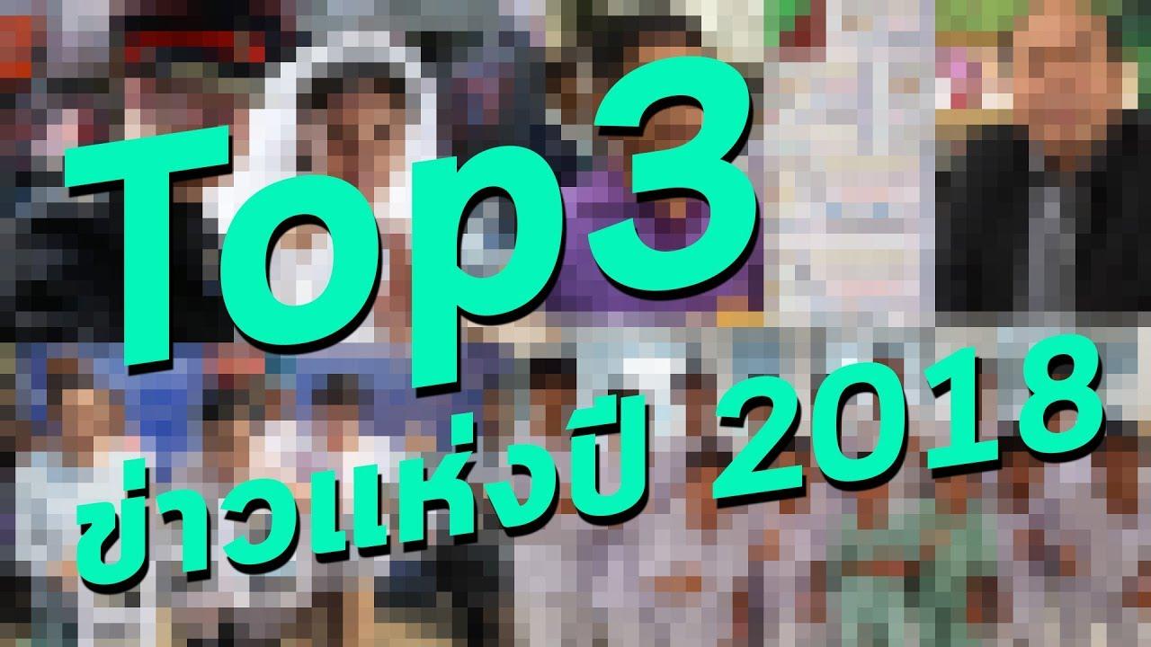 Top 3 ข่าวแห่งปี 2018