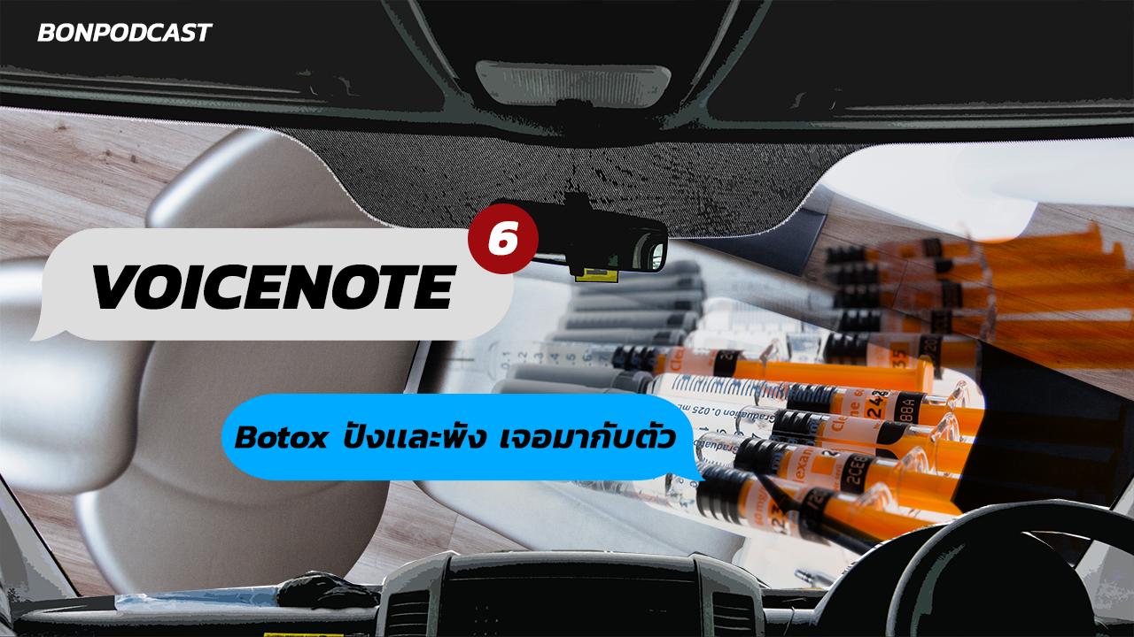 voicenote-6-botox