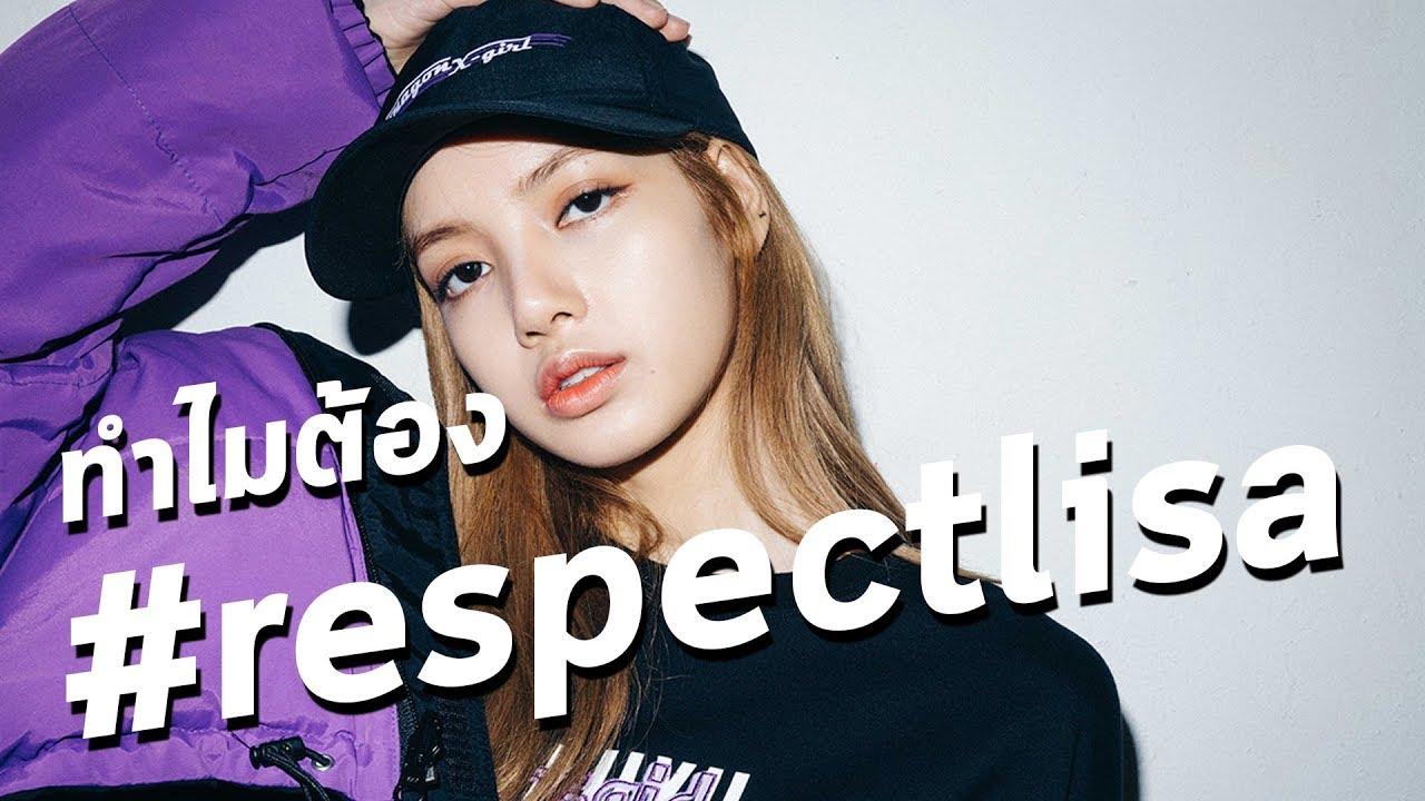 ทำไมต้อง #respectlisa