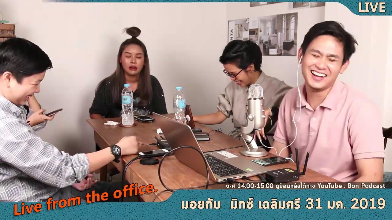 Live from the office  มอยกับ มิกซ์ เฉลิมศรี+ดิ้ว 31 ม ค  19 ภาต่อ
