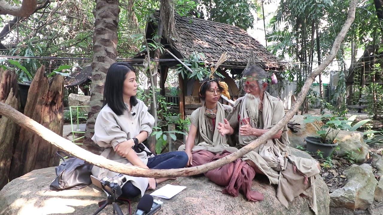 สัมภาษณ์ อ.ไม้ร่ม  uncut 1/3