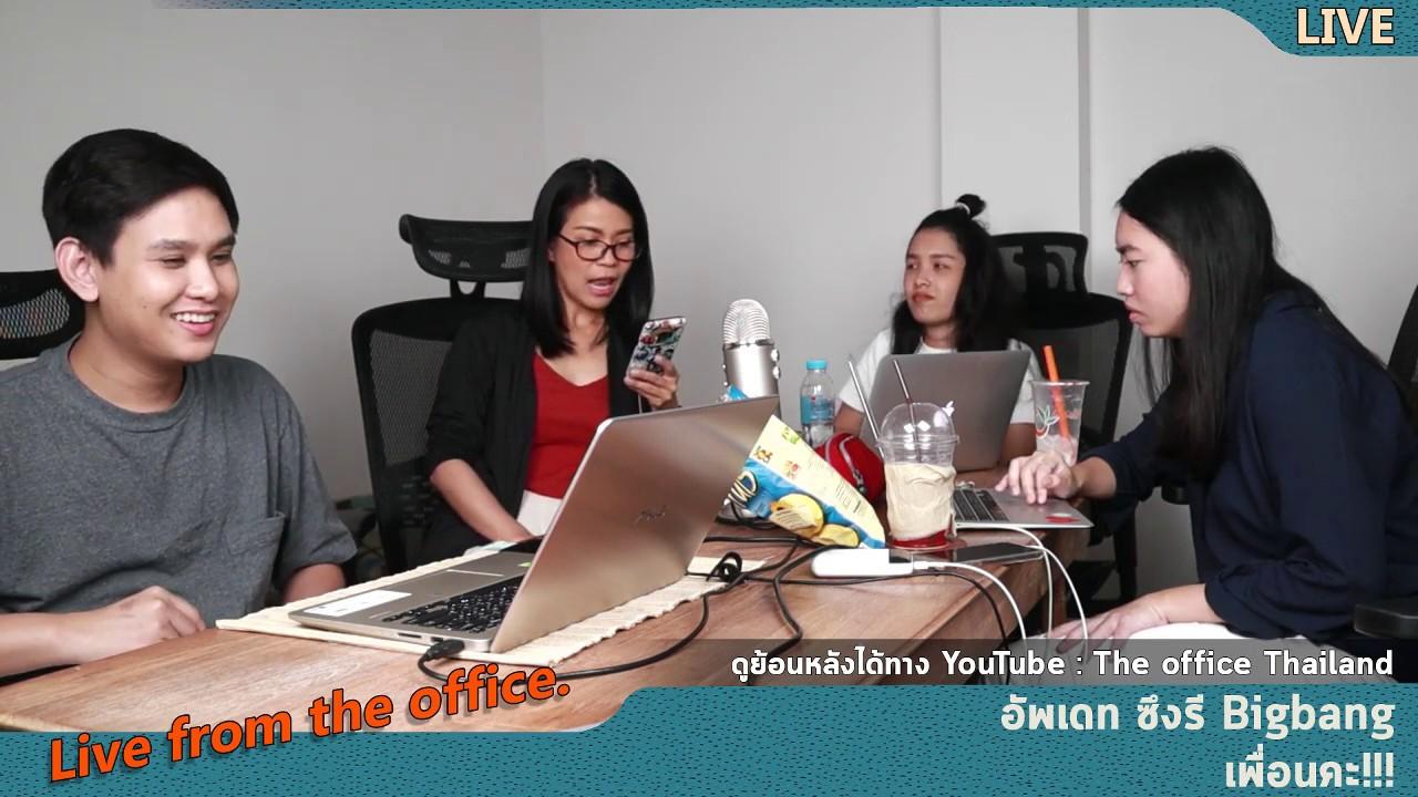 Live from the office. อัพเดท ซึงรี Bigbang เพื่อนคะ!!!