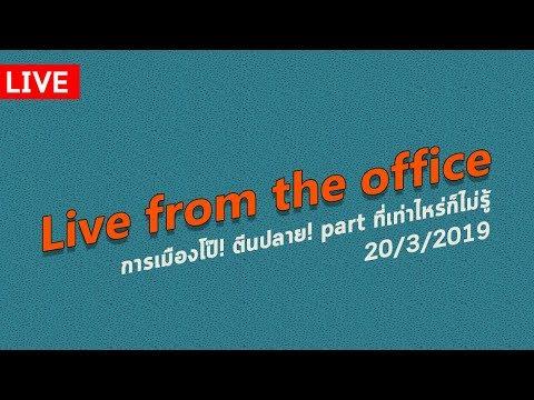Live from the office. การเมืองโป๊! ตีนปลาย! part ที่เท่าไหร่ก็ไม่รู้ / นางสงกรานต์ปีนี้