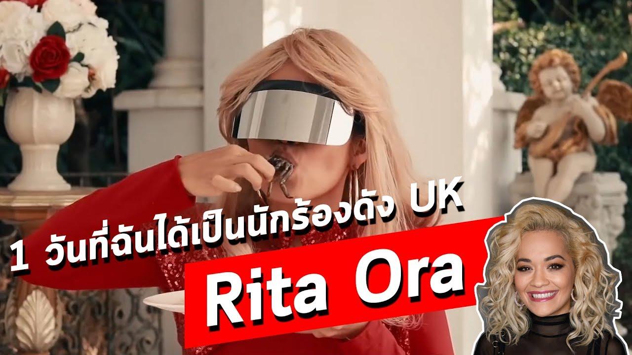 เมื่อฉันได้เป็น Rita Ora นักร้องดัง UK 1 วัน  (Thai impersonator : Rita Ora)