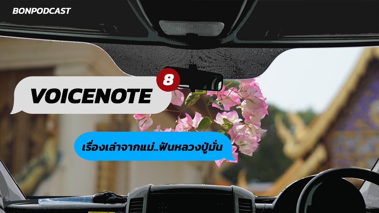 voicenote-08