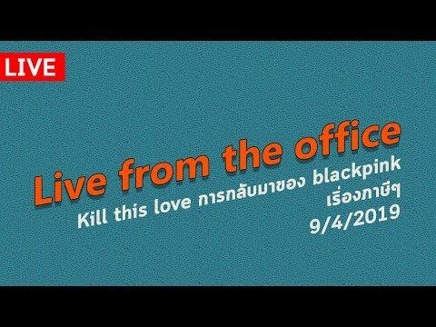 Live from the office. Kill this love การกลับมาของ blackpink / เริ่องภาษีๆ