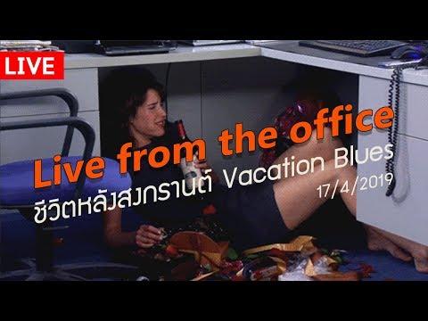 Live from the office. ชีวิตหลังสงกรานต์ Vacation Blues