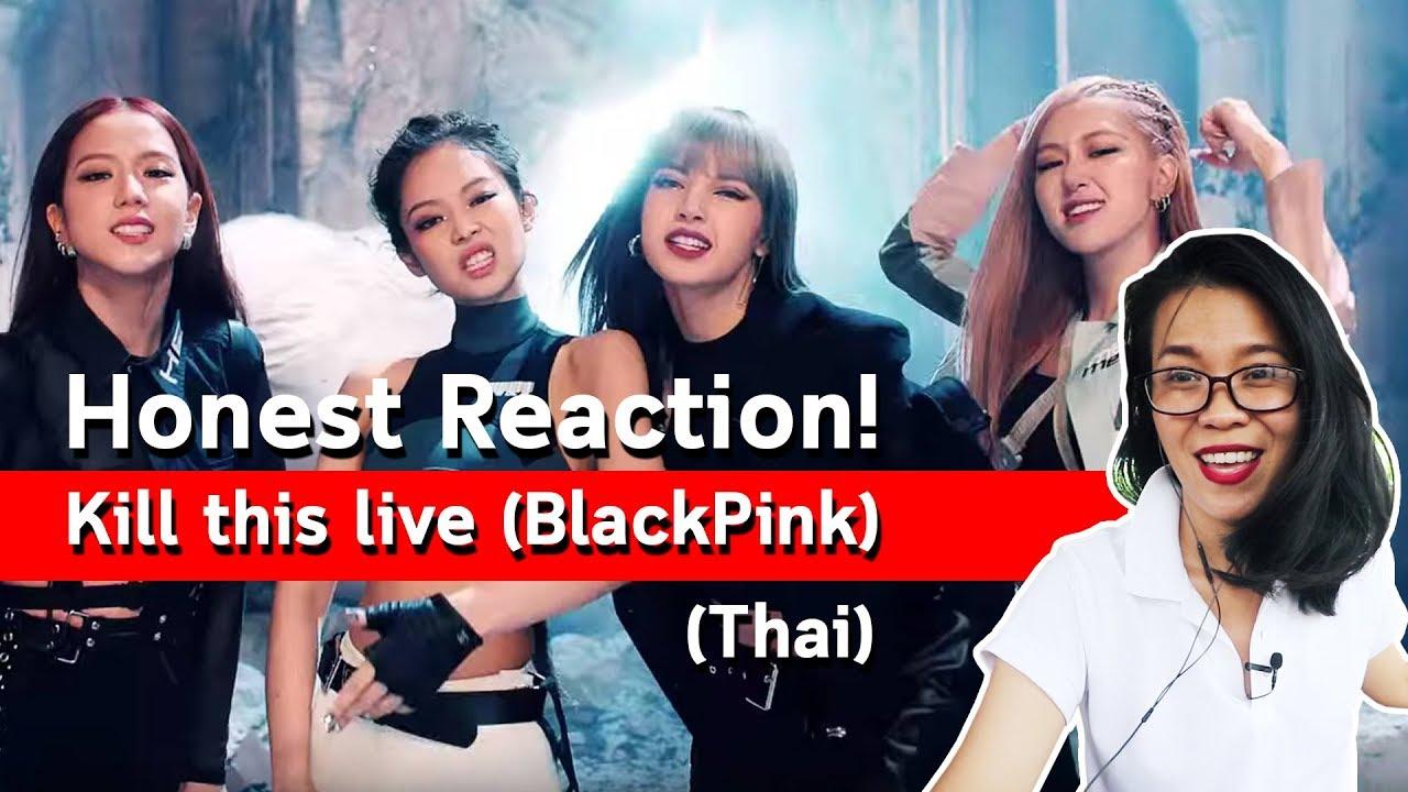 React Blackpink : kill this love