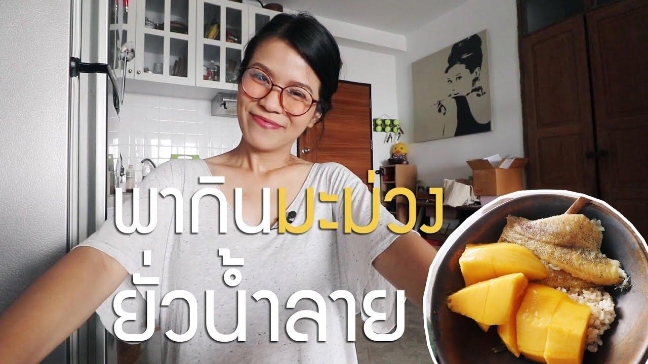 อร่อยมากก 2เมนูมะม่วงที่อร่อยยันฤดูกาลหน้า Thai style mango menus