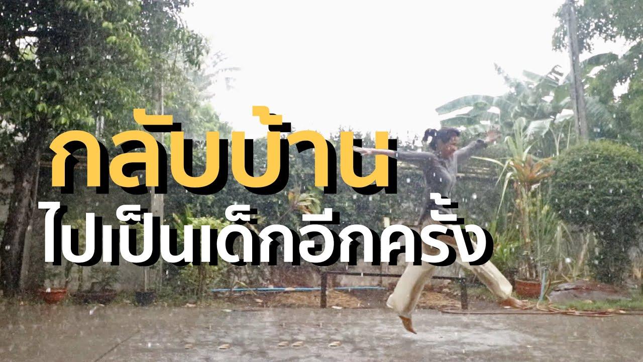 ท่องตลาดโคราช / จัดตู้เเจ้ที่ชีวิตจิตใจ / dancing in the rain