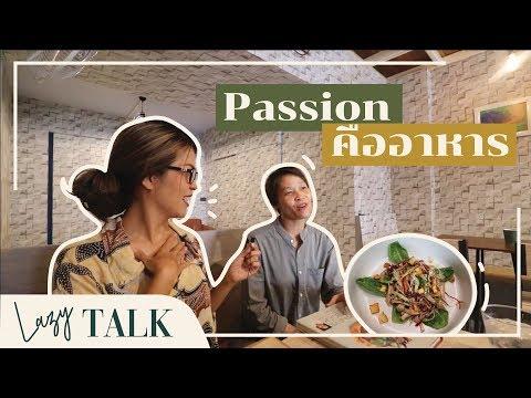 Lazy Talk อาหารระดับราชวงศ์กาตาร์ ที่โคราช !!!