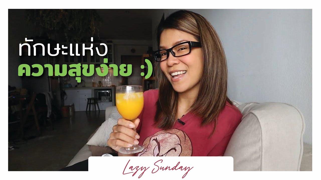 Lazy Sunday : Mimosa เย็นๆ กับทักษะง่ายที่ทำให้เรามีความสุขได้ทุกวัน