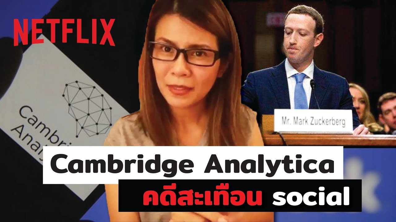 The Great Hack |  Cambridge Analytica คดีสะเทือน social