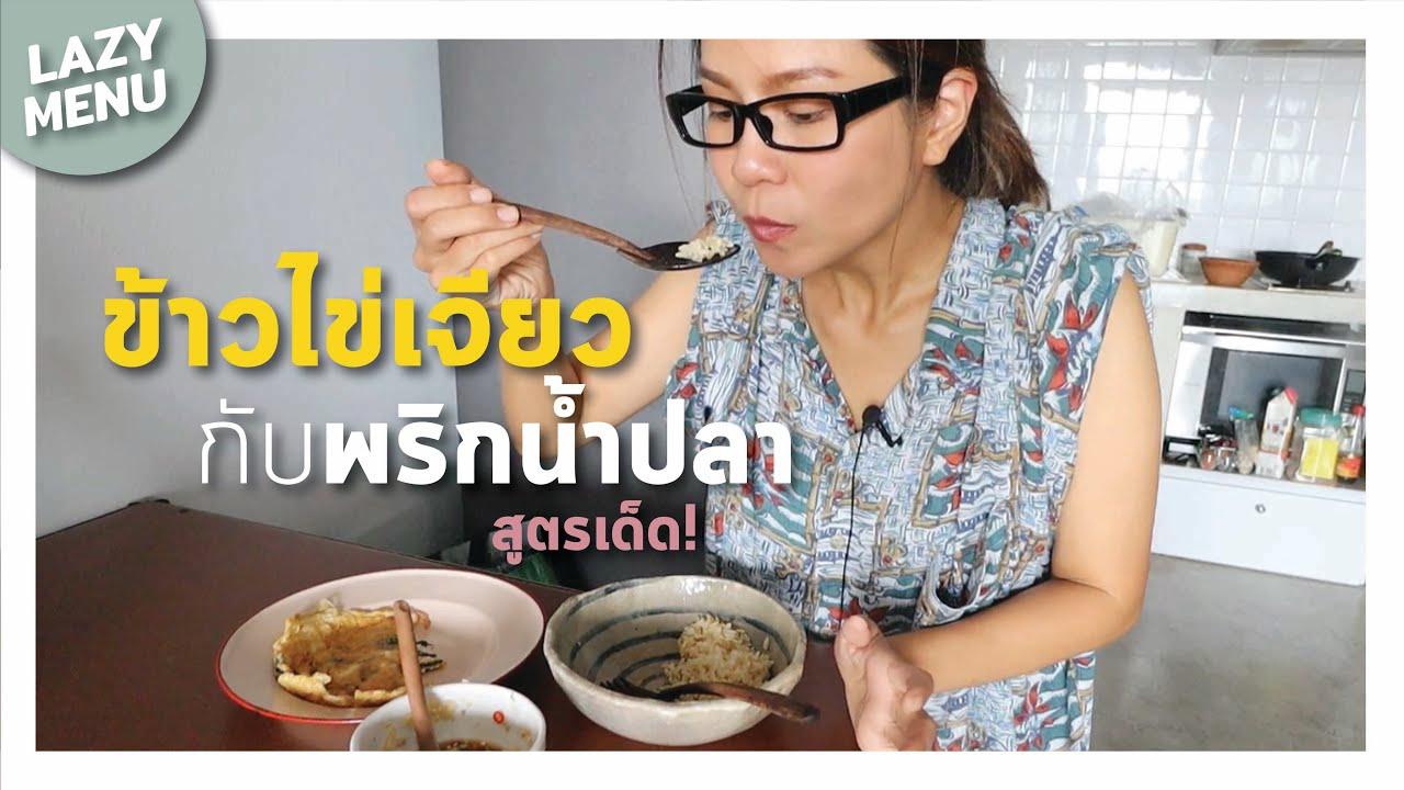 Lazy Menu ชวนทำไข่เจียวโหระพากับพริกน้ำปลาเด็ดๆสูตรแจ้