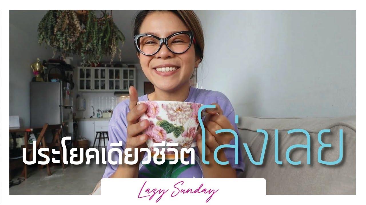 Lazy Sunday: yogurt bowl ตามฤดูกาล / ทัศนะนี้ปัง ฟังเเล้วโล่งจริง