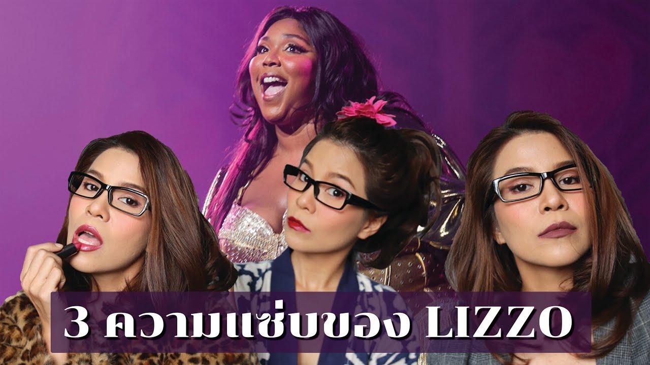 3 เหตุผลที่ทำให้เรารัก LIZZO/ lipsync for your life