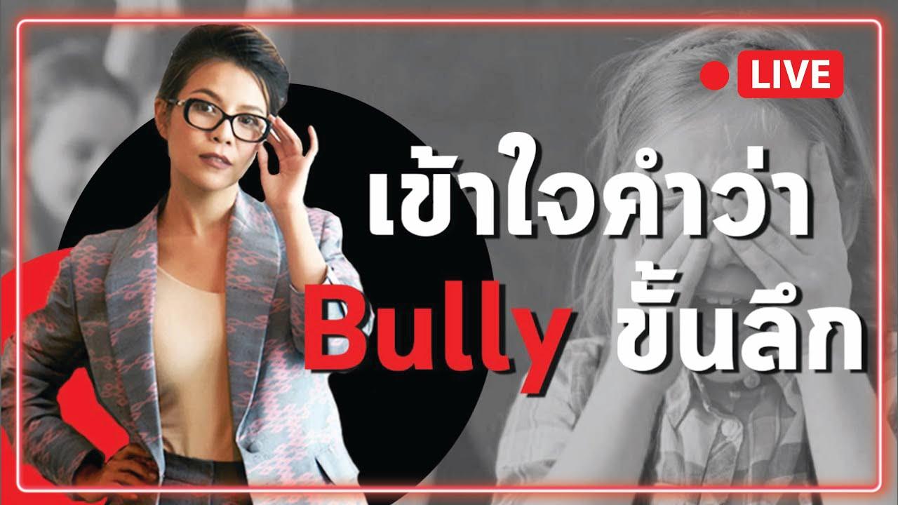 ทำความเข้าใจคำว่า Bully ขั้นลึก