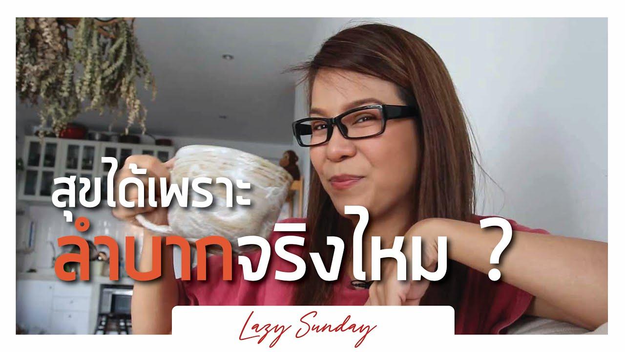 Lazy sunday มีความสุขได้เพราะลำบากมาก่อน จริงไหม?