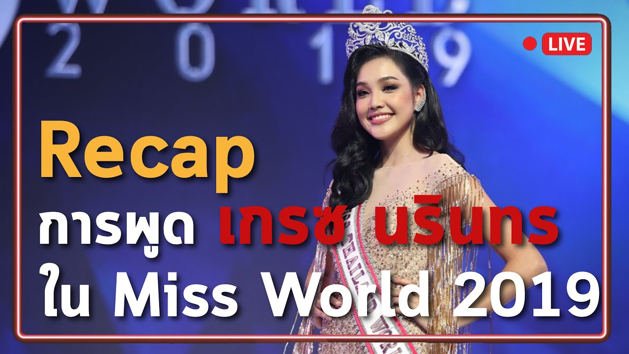 เเจ้ไลฟ์: Recap เกรซ นรินทร รอบ head to head Miss world 2019 เเละเเถมมิสอินเดีย