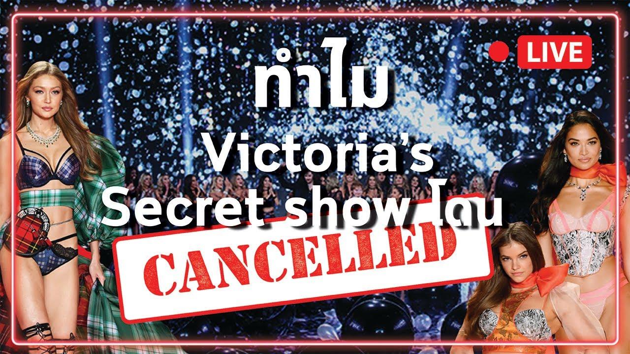 ทำไม victoria secret show โดนยุบ?