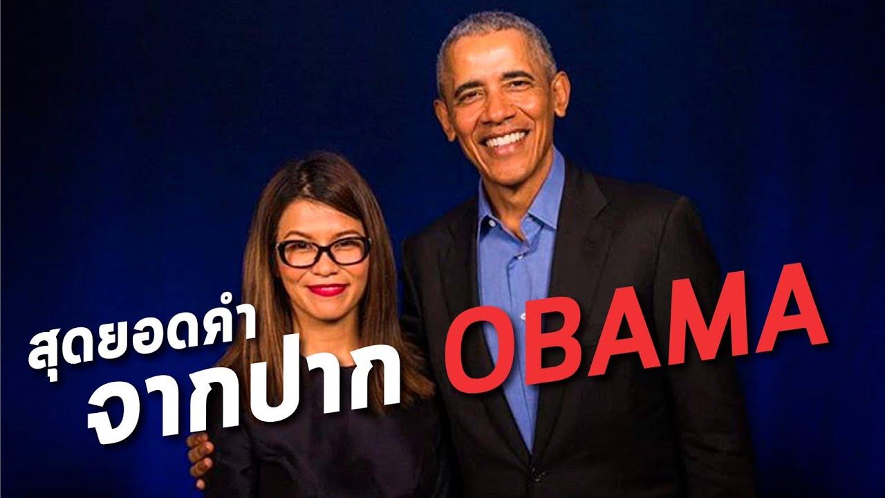 ทัศนคติของคนที่เป็นประธานาธิบดีสหรัฐอเมริกาเป็นแบบนี้! Barack Obama