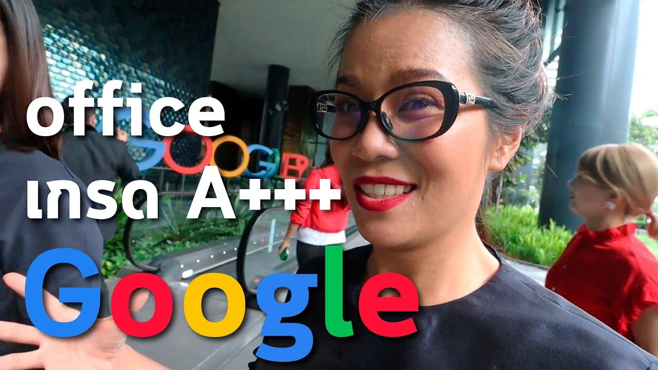 ไปสิงคโปร์ เยี่ยมชมออฟฟิศ Google ออฟฟิศที่ได้ชื่อน่าทำงานที่สุดในโลก!
