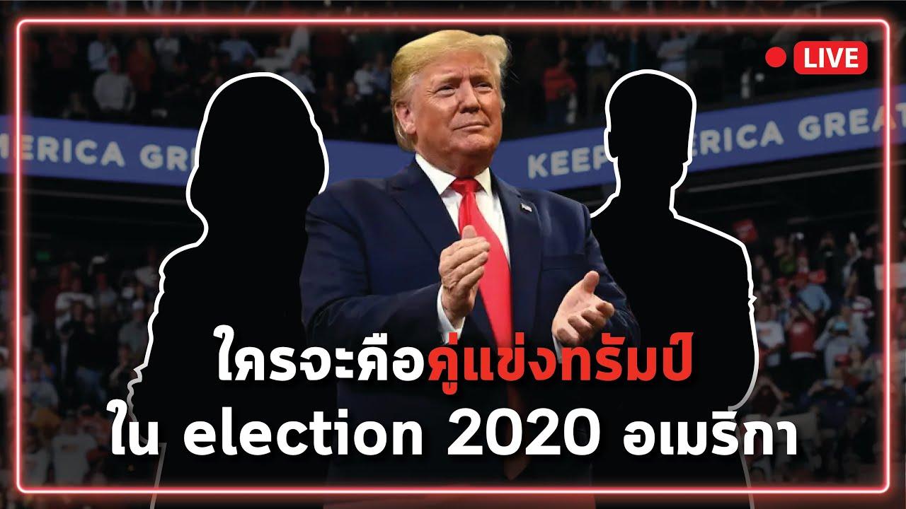เเซ่บ!!! คู่เเข่งทรัมป์ 2020election จะเป็นใคร