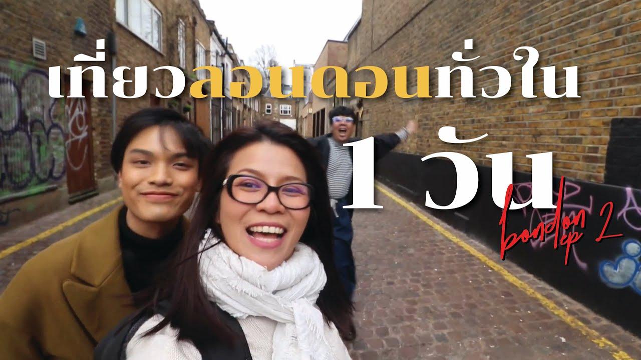 BONDON EP2 | ทุกจุดหาของกินที่ไม่ควรพลาดใน London ใน 1 วัน