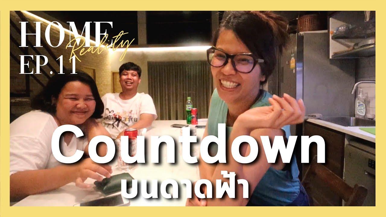 Home Reality EP11 | Countdown บนดาดฟ้า