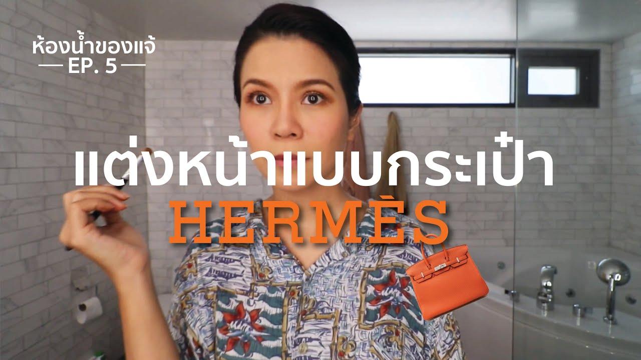 ห้องน้ำของแจ้ EP5 | แต่งหน้าแบบกระเป๋า Hermes