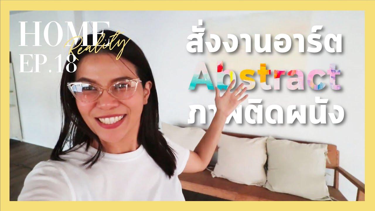 Home Reality EP18 | สั่งภาพ Abstract มาติดที่บ้าน / จัดห้องในคอนโดทำสตูดิโอ BonTalks