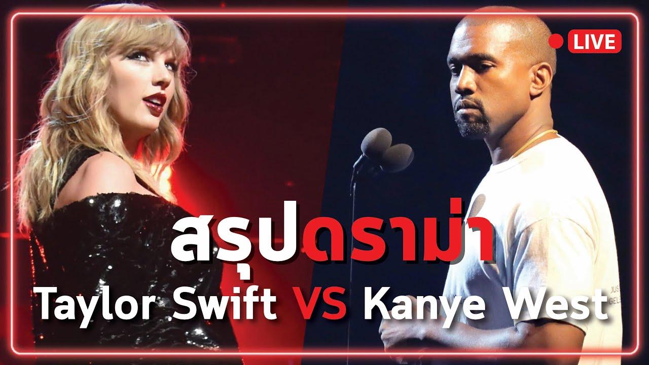 บทเรียนจากดราม่า Taylor & Kanye