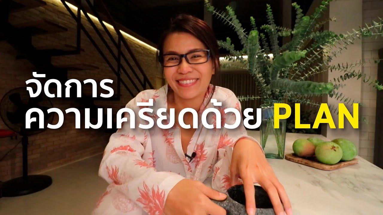 รู้หรือไม่ ประเทศไทยเป็นประเทศที่ประชากรมีความเศร้าติดอันดับโลก!