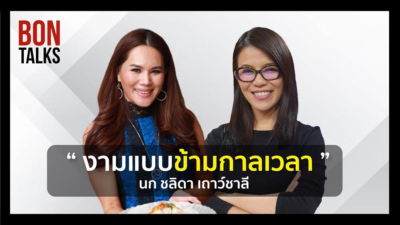 BonTalks | Songkran Special