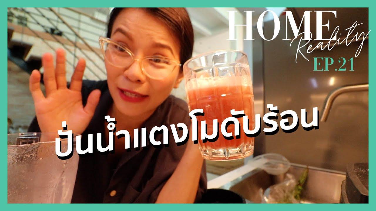 Home Reality EP21 | ปั่นน้ำแตงโมดับร้อน / ทำแกงส้มจากน้ำพริกของบ้านที่โคราช