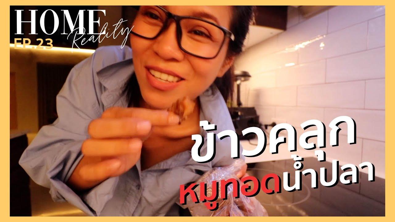 Home Reality EP23 | ทำข้าวคลุกหมูทอดน้ำปลา