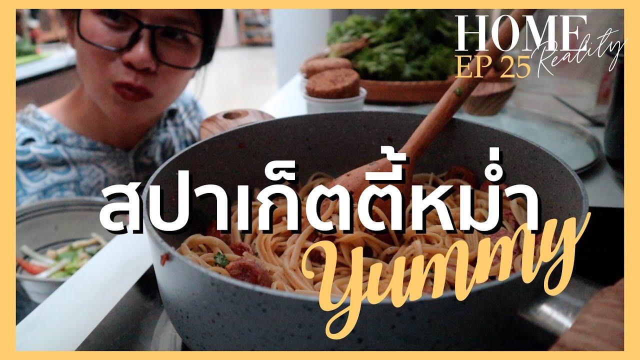 Home Reality EP25 | ทำสปาเก็ตตี้หม่ำ อร่อยมากไม่น่าเชื่อ!