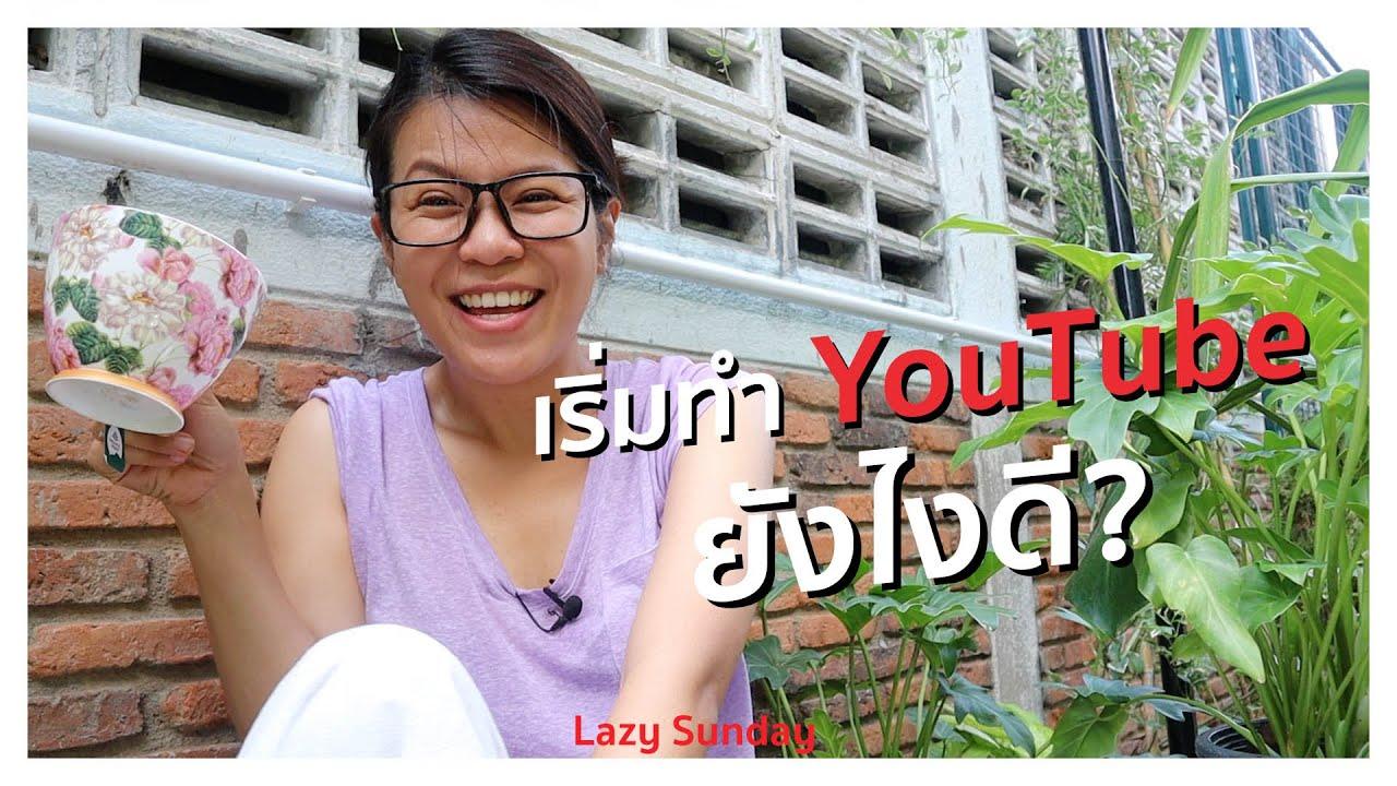 Lazy Sunday | อยากทำ YouTube เริ่มต้นยังไงดี? จาก Youtuber มา 10 ปี